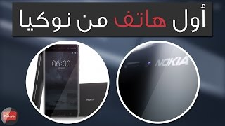 getlinkyoutube.com-حالة طوارئ عند سامسونج - الاسطورة NOKIA اعلنت عن هاتف بسعر خيالي لن تصدق - وداعا سامسونج نوكيا 6