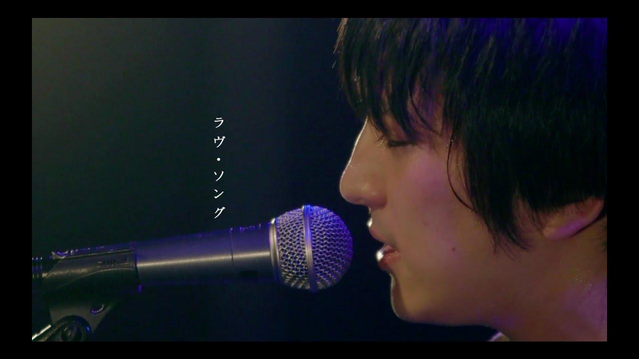 「ラヴ・ソング」MV