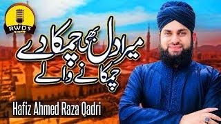 Mera Dil Bhi Chamka De | Hafiz Ahmed Raza Qadri | Official Video 2018