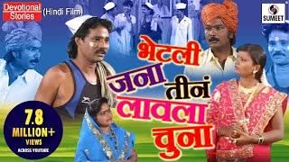 getlinkyoutube.com-Bhetali Jana Tine Lavala Chuna - Sumeet Music - Marathi Comedy Tamasha