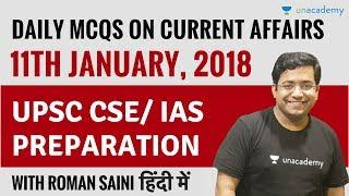 11th January 2018 - Daily MCQs on Current Affairs - हिंदी में जानिए for UPSC CSE/ IAS Preparation