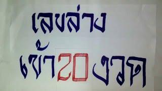 getlinkyoutube.com-หวยแม่นๆ เลขล่าง เข้า 20 งวด!!ติด1000%  1 กพ 2559