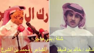 getlinkyoutube.com-شيلة : بني هاجر للشاعر محمد بن الشرع  أداء خالد بن قنيفذ