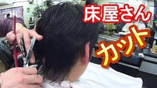 getlinkyoutube.com-床屋さんでカット 理容師カット技術