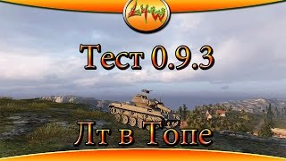 getlinkyoutube.com-Тест 0.9.3 Лт в Топе ~World of Tanks~