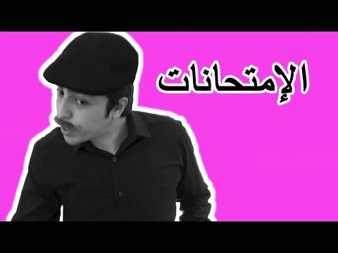 Black Moussiba - Ep 9 / بلاك موصيبة - الإمتحانات