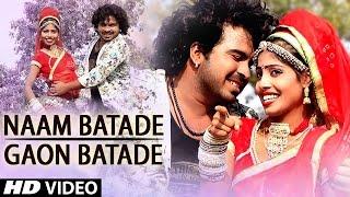 getlinkyoutube.com-Rajasthani DJ Gaane - Naam Batade Gaon Batade | FULL VIDEO | Latest Marwadi Songs | 1080p HD