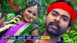 getlinkyoutube.com-Kabo Humre Ghare Aite || कबो हमरे घरे आयते || Tufani Lal Yadav || New Bhojpuri Devi Geet