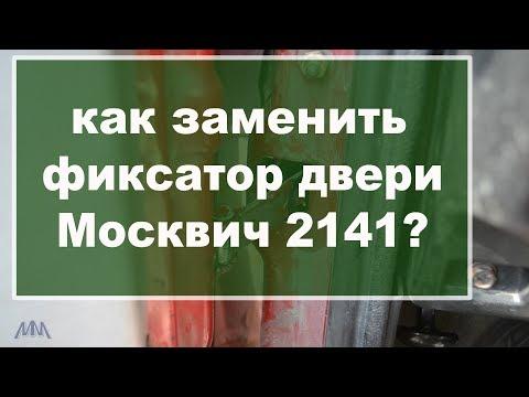 Где сайлентблоки задней балки у Москвич 2141