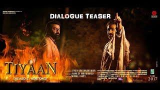 TIYAAN - Dialogue Teaser HD | Prithviraj | Indrajith | Murali Gopy | Jiyen width=