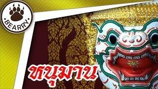 getlinkyoutube.com-หนุมาน วานรเผือกขุนศึกแห่งกองทัพพระราม   มหัศจรรย์วรรณคดี