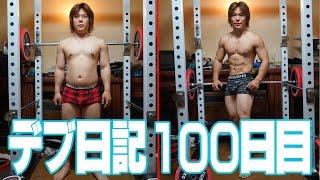 デブ日記100日目ダイエットして細マッチョになる I am lose weight. 100