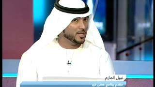 نبيل المازم على قناة دبي