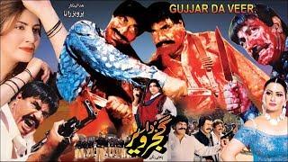GUJAR DA VAIR (1994)   SULTAN RAHI & SAIMA   OFFICIAL PAKISTANI MOVIE