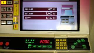 getlinkyoutube.com-大阪市営地下鉄梅田駅の自動券売機で2000円札を使ってみた。