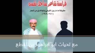 getlinkyoutube.com-حسين عبدالناصر السعدي ش رقم 46 بدع القيفي وجواب الخالدي ابو لوزه