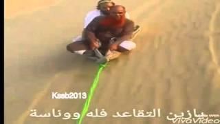 getlinkyoutube.com-ابا تونس دامني فوقها .. نهاية التقاعد kssb2013