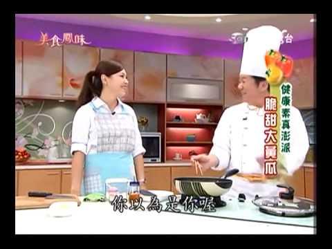 脆甜大黃瓜食譜