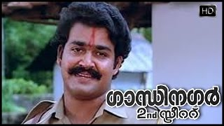 getlinkyoutube.com-Gandhinagar 2nd Street : Malayalam Feature Film  : Mohanlal : Karthika : Mammootty