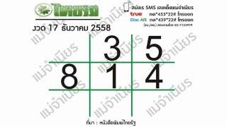 getlinkyoutube.com-หวยไทยรัฐ17/12/58 หวยหนังสือพิมพ์ไทยรัฐ งวด 17 ธันวาคม 2558 ของแท้ 100%