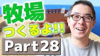 getlinkyoutube.com-【瀬戸のマインクラフトPE】#28 ひつじ牧場をつくるよ!