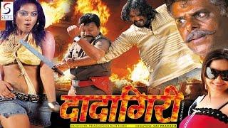 Dadagiri Nahi Chalegi   Full South Indian Super Dubbed Action Film   HD Latest Movie 2016