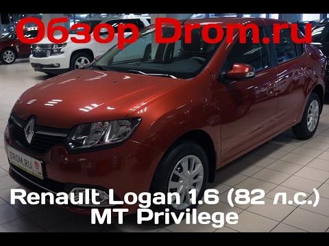 Renault Logan 2017 1.6 (82 л.с.) MT Privilege - видеообзор