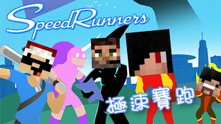 Speedrunners - 極速賽跑 with 嘉神, 黑仔 & 嘉寶