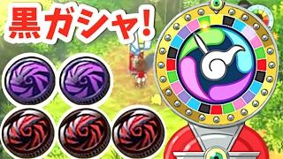 getlinkyoutube.com-ブラックガシャ5連チャン!「妖怪ウォッチ3」超ブラックコインでボスGET!? Yo-kai Watch3