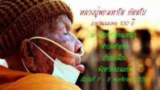 getlinkyoutube.com-หลวงปู่พระมหาโส กัสสโป อายุวัฒนมงคล 100 ปี วัดป่าคำแคนเหนือ อำเภอมัญจาคีรี จังหวัดขอนแก่น ชุด 4