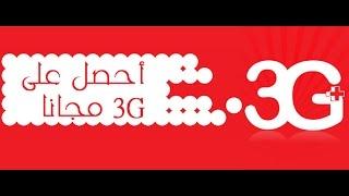 حصريا لأصحاب OOREDOO أحصل على 3G مجانا