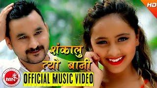 getlinkyoutube.com-New Nepali Lok Dohori 2073 | Sankalu Tyo Bani - Rajendra Saud & Purnakala BC | Ft.Karishma Dhakal
