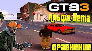getlinkyoutube.com-Альфа/Бета версия GTA 3 обзор, сравнение(alpha/beta version Grand theft auto 3) Rus