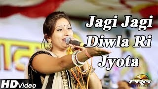getlinkyoutube.com-Jagi Jagi Diwla Ri Jyota | Rajasthani Live Devotional Video Song 2014 | Neeta Nayak Bhajan