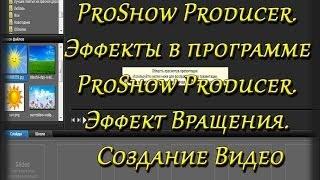 getlinkyoutube.com-ProShow Producer. Эффекты в программе ProShow Producer! Эффект Вращения! Создание Видео