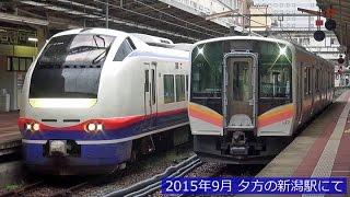 getlinkyoutube.com-2015年9月 夕方の新潟駅・列車出発シーン集(Kenjiもあり)