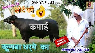 KUNBA DHARME KA|| Episode 10 : झोटे की कमाई (Jhote Ki Kmai !!) || HARYANVI COMEDY|| DAHIYA FILMS