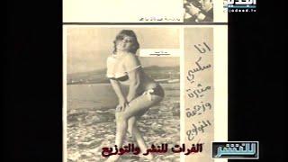 getlinkyoutube.com-للنشر - عاريات على مجلات بلاي بوي لبنانية