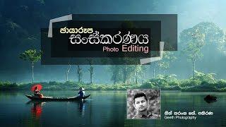 getlinkyoutube.com-01_Photo editing in Sinhala ඡායාරුප සංස්කරණය සිංහලෙන්