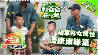 getlinkyoutube.com-《和爸爸在一起》20151002期: 胡军甘当女儿奴 遭康总嫌弃 Together With Dad S3 Documentary【湖南卫视官方版1080p】