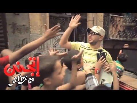 بطل شبرا - اتجنن مع عمر طاهر