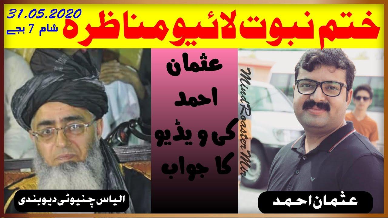 Ilyas Chinyoti Ki Share Ki Hui Video Waly Usama Ahmad Sahib Sy Khatme Nabuwwat Par Live Munazra Urdu