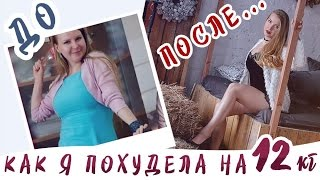 Как я похудела на 12 кг + ФОТО ДО и ПОСЛЕ (я тут жиртрест)