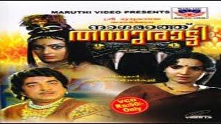 Nagamadathu Thamburatti 1982    Malayalam Full Movie   Prem Nazir   Jayabharathi