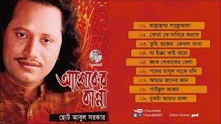 Choto Abul Sarkar - Asheker Kanna