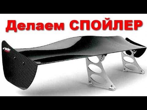 Сделать алюминиевый спортивный спойлер или как изготовить антикрыло  своими руками