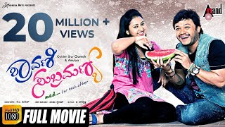 getlinkyoutube.com-Shravani Subramanya | ಶ್ರಾವಣಿ ಸುಬ್ರಮಣ್ಯ | Kannada New Movies Full HD  | Ganesh, Amulya, Sadhu Kokila