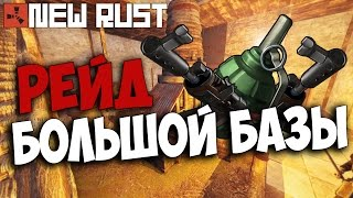 getlinkyoutube.com-NEW RUST - Рейд большой базы