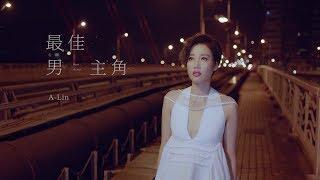 A-Lin《最佳男主角 Best Actor》Official Music Video - 電視劇『我的野蠻公主』片頭曲