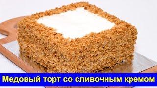 getlinkyoutube.com-Медовый торт со сливочным кремом - простой рецепт без раскатки коржей
